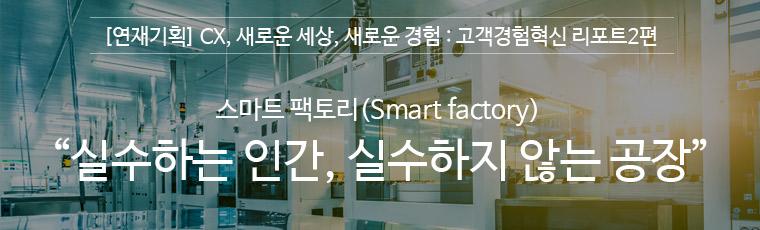 스마트 팩토리, 실수하는 인간, 실수하지 않는 공장
