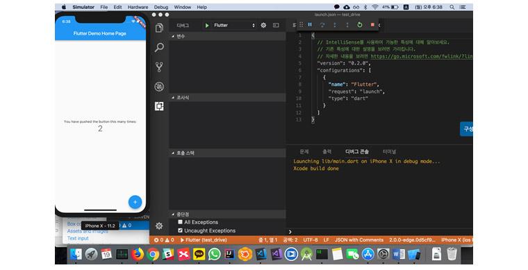 변경 최종화면으로 갈색 같았던 하단바 색상이 주황색으로 변경 되었고, 에뮤레이터도 Flutter Demo Home Page라는 타이틀을 보여주는 화면으로 변경된 화면