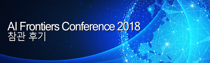 AI Frontiers Conference 2018 참관 후기