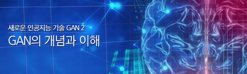 새로운 인공지능 기술 GAN ② - GAN의 개념과 이해