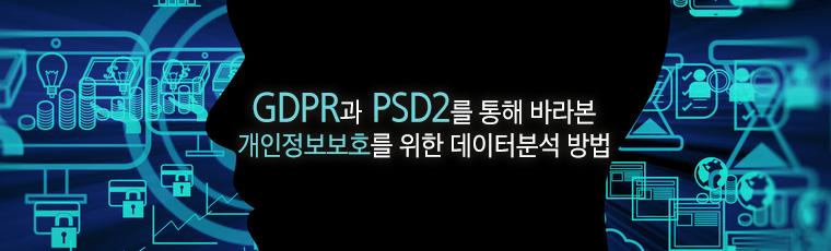 GDPR과 PSD2를 통해 바라본 개인정보보호를 위한 데이터분석 방법