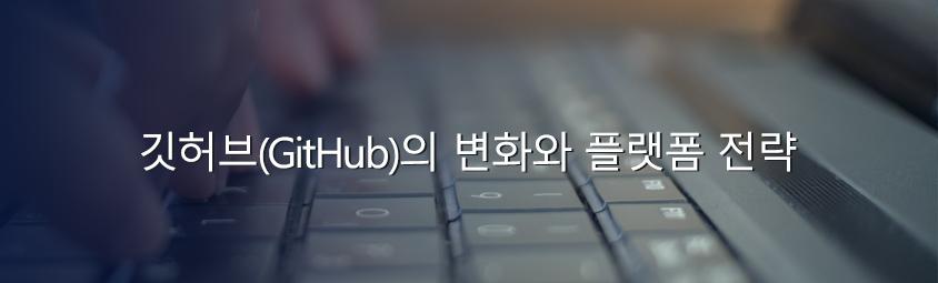 깃허브(github)의 변화와 플랫폼 전략