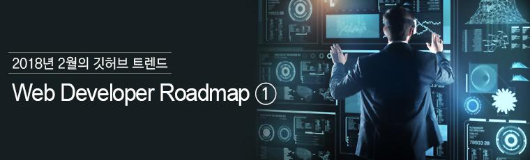 2월의 깃허브 트렌드, Web Developer Roadmap 1 의 배너이미지