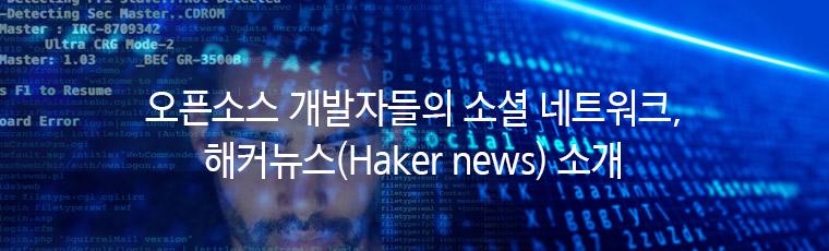 오픈소스개발자들의소셜네트워크,해커뉴스(Hackernews)소개