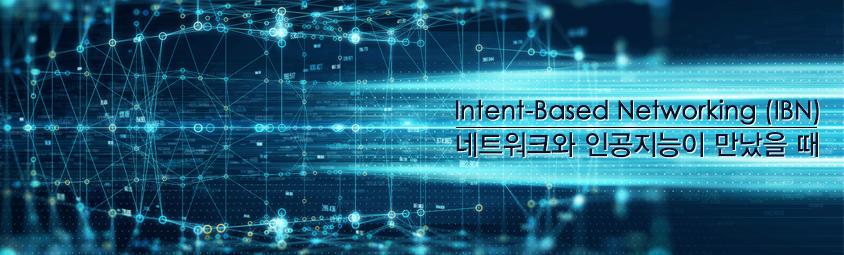 Intent-Based Networking : 네트워크와 인공지능이 만났을 때
