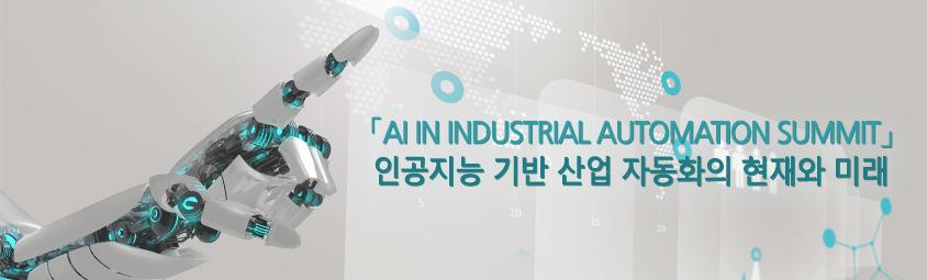 AI IN INDUSTRIAL AUTOMATION SUMMIT - 인공지능 기반 산업 자동화의 현재와 미래