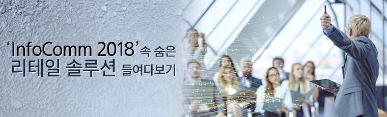 ' InfoComm 2018 ' 속 숨은 리테일 솔루션 들여다보기