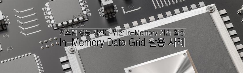 시스템 성능 개선을 위한 In-Memory 기술 활용:In-Memory Data Grid 활용 사례