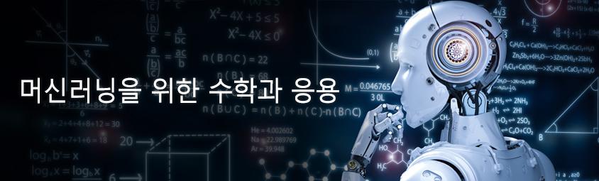 머신러닝을 위한 수학과 응용