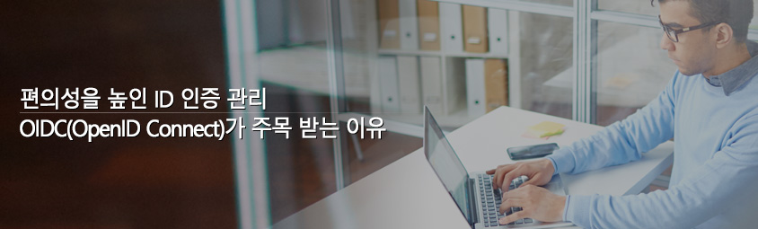 편의성을 높인 ID 인증 관리- OIDC(OpenID Connect)가 주목 받는 이유