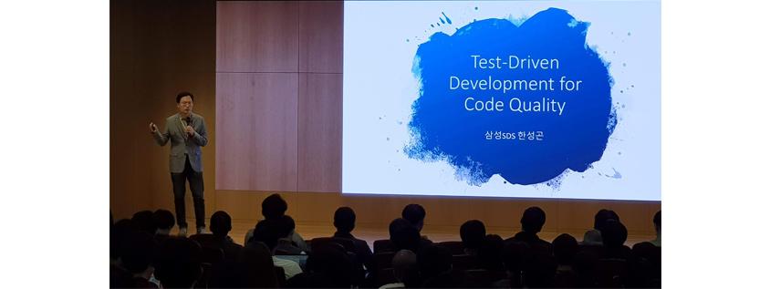 삼성sds 수석엔지니어 한성곤의 코드 품질을 위한 테스트 주도 개발