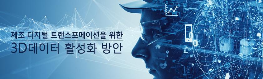 제조 디지털 트랜스포메이션을 위한 3D 데이터 활성화 방안