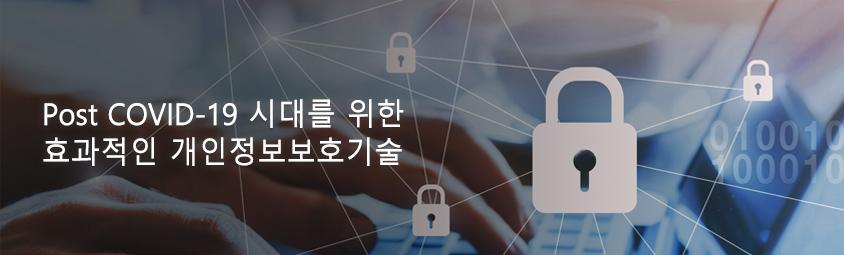 Post COVID-19 시대를 위한 효과적인 개인정보보호기술