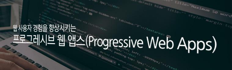 웹 사용자 경험을 향상시키는 프로그레시브 웹 앱스