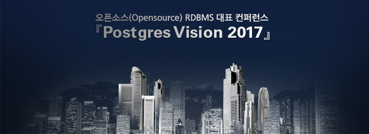 오픈소스(Opensource) RDBMS 대표 컨퍼런스 Postgres Vision 2017