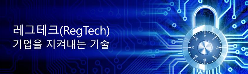 레그테크(Regtech) 기업을 지켜내는 기술