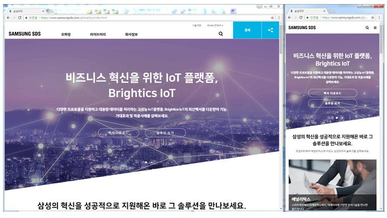 반응형 웹으로 제작된 삼성SDS 홈페이지
