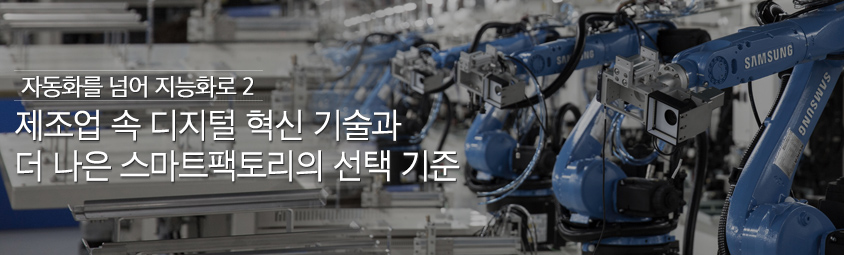 자동화를 넘어 지능화로 2- 제조업 속 디지털 혁신 기술과 더 나은 스마트팩토리의 선택 기준