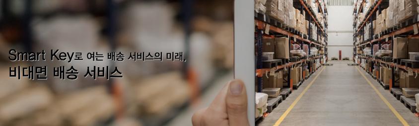 Smart Key로 여는 배송 서비스의 미래 - 비대면 배송 서비스