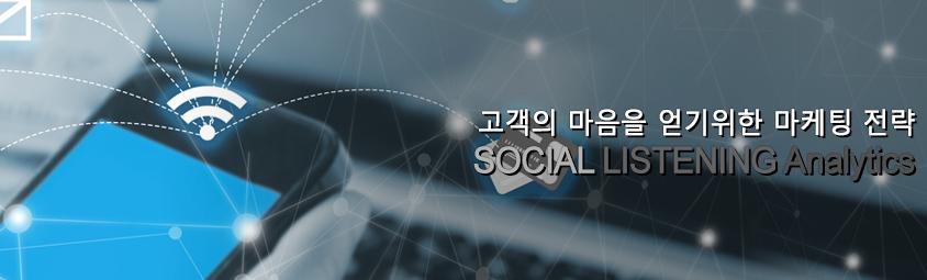고객의 마음을 얻기위한 마케팅 전략 - SOCIAL LISTENING Analytics