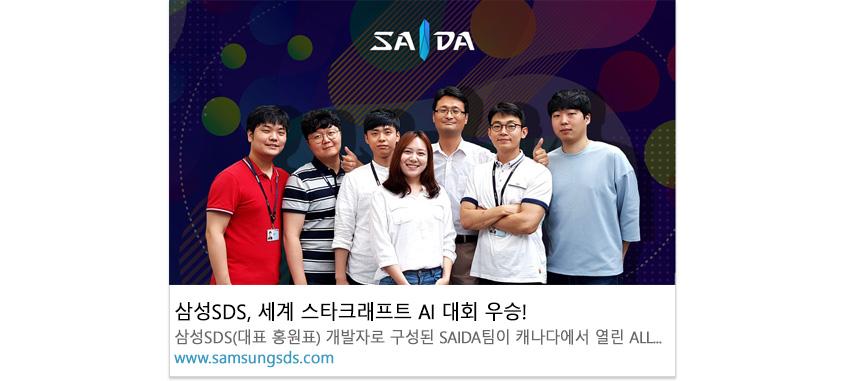 삼성SDS SAIda팀 사진
