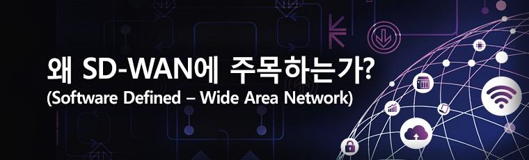sd-wan은 무엇이고 왜 주목받는가
