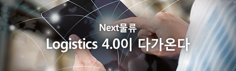 Next물류 - Logistics 4.0 은 무엇인가