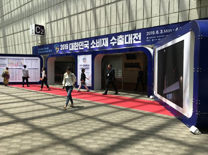 Korea Consumer Goods Showcase site 01
