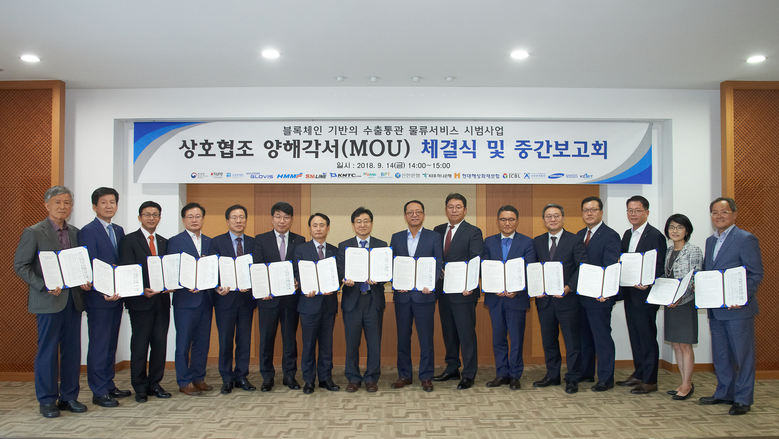 On September 14, Samsung SDS signed an agreement with the Korea Customs Service and 48 relevant government offices and companies to establish the blockchain-based export customs logistics service business. (Kim Hyung-Tae, 9th from left, who leads the logistics business unit of Samsung SDS)