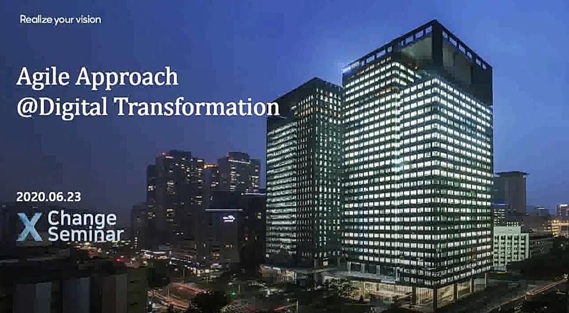 성공적인 Digital Transformation을 위한 애자일 리더십