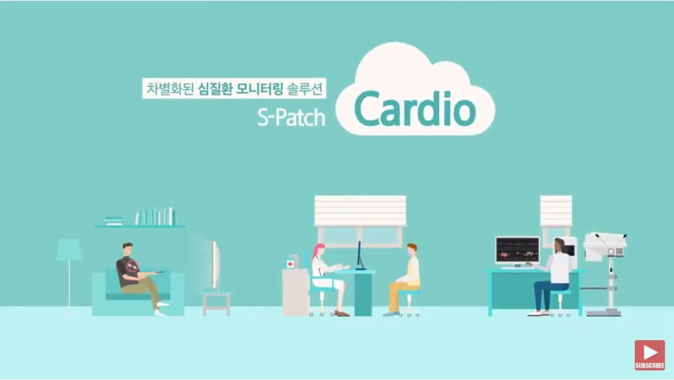 편리하고 효율적이며 경제적인 S-Patch Cardio 확인하세요.