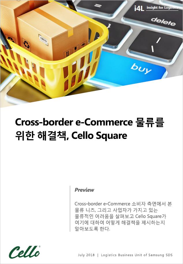 [2018 i4L White Paper No.23] Cross-border e-Commerce 물류를 위한 해결책, Cello Square