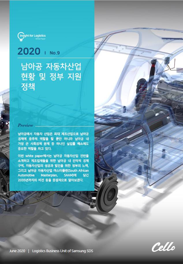 [2020 i4L White Paper No.9] 남아공 자동차산업 현황 및 정부 지원정책