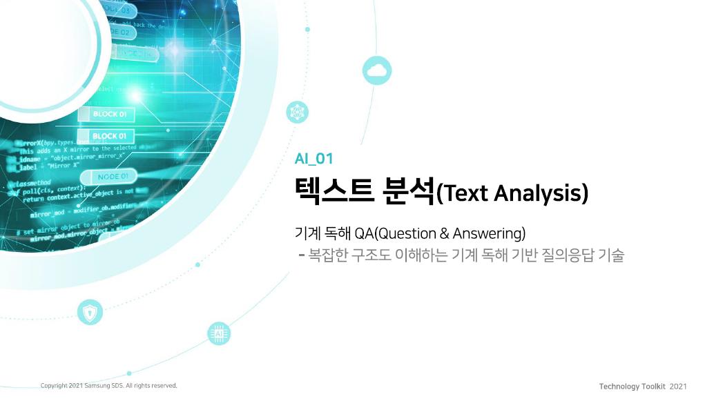 [Technology Toolkit] Technology Toolkit 2021기계독해 QA