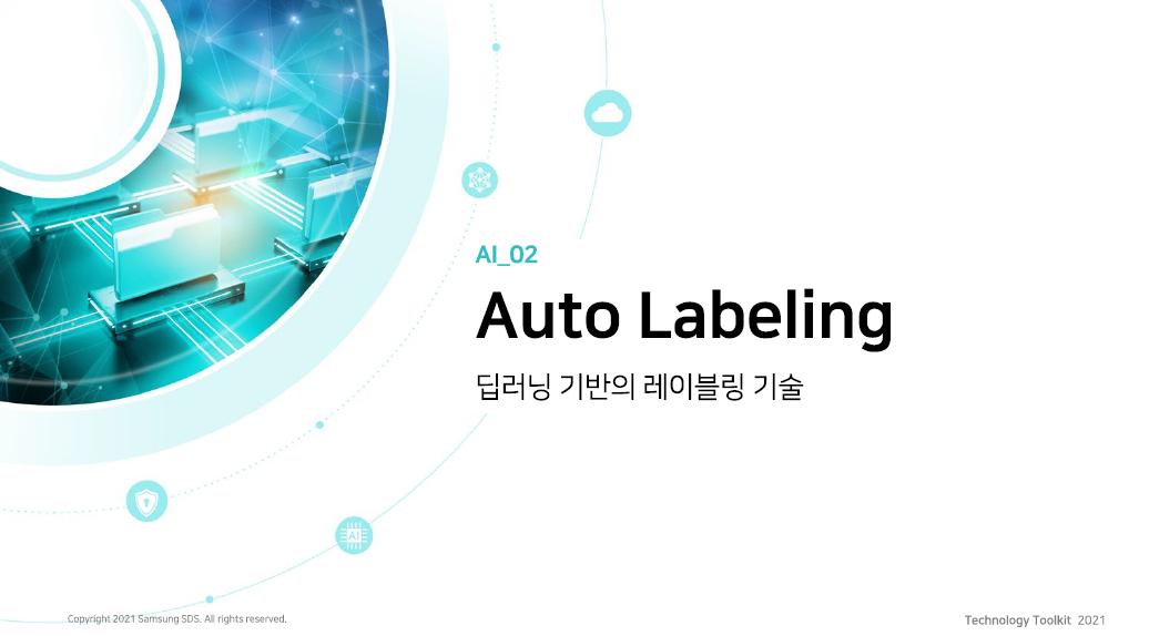 [Technology Toolkit] Technology Toolkit 2021 Auto Labeling