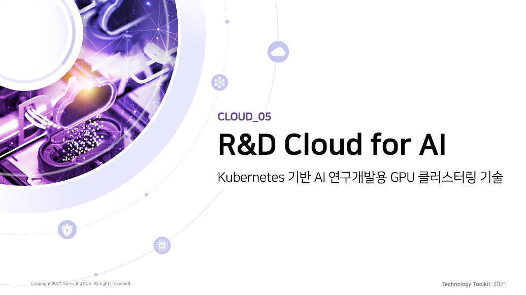[Technology Toolkit] Technology Toolkit 2021 R&D Cloud for AI