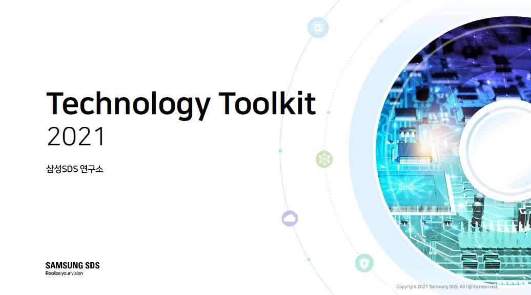 [Technology Toolkit] Technology Toolkit 2021 7개 통합