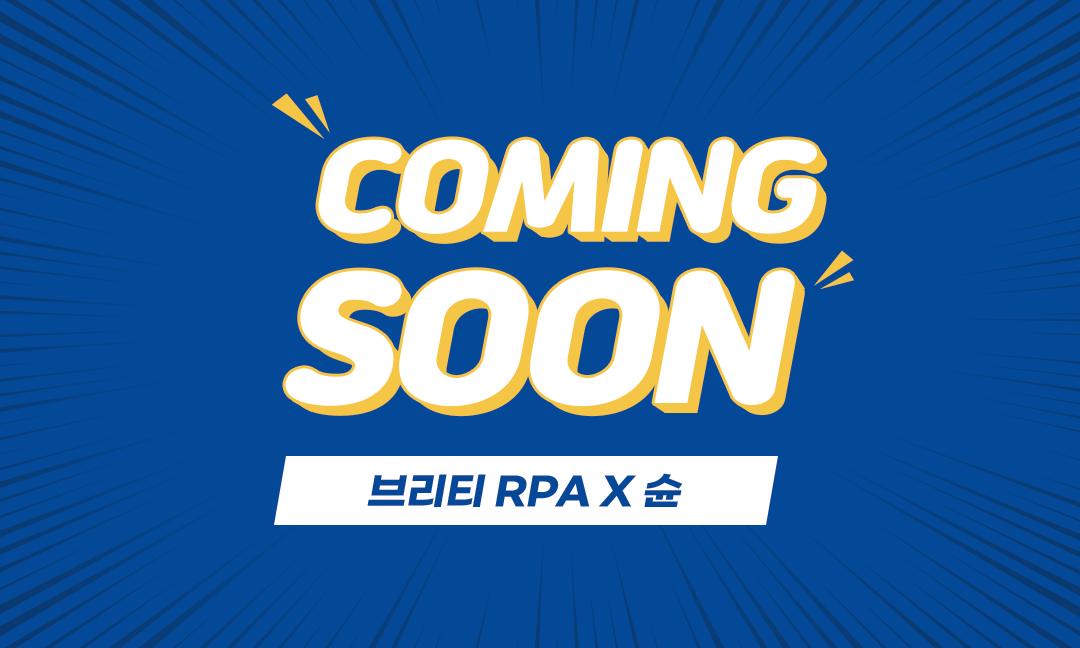 coming soon 브리티 RPA x 슌