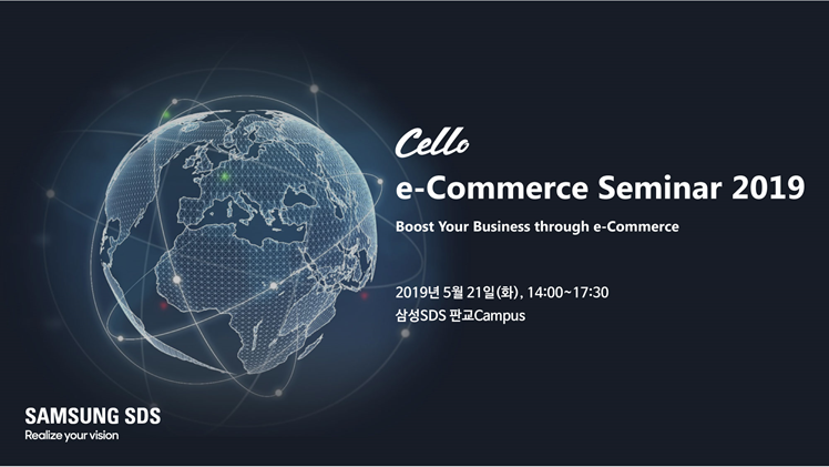 Cello e-Commerce Seminar 2019 Index Image