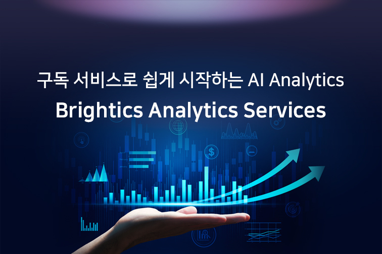 구독 서비스로 쉽게 시작하는 AI Analytics Brightics Analytics Services