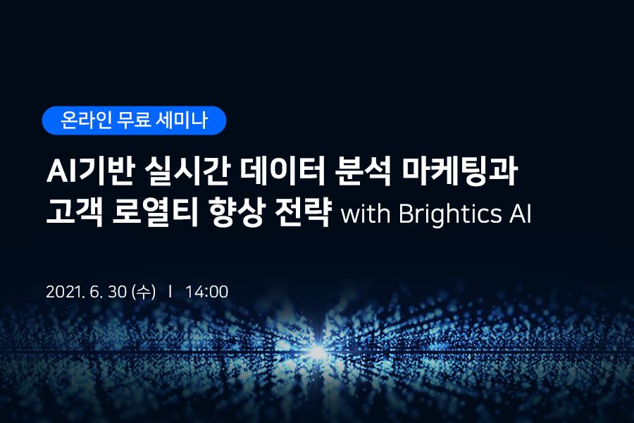 Brightics AI 온라인 세미나