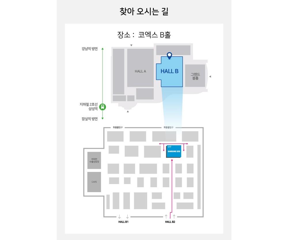 찾아오는 길, 지하철 2호선 삼성역 하차, 장소 코엑스 B홀