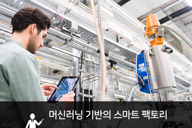 Nexplant  - 머신러닝 기반의 스마트 팩토리