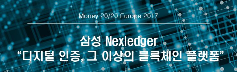 Money20/20 Europe 2017 - 삼성 Nexledger 디지털 인증, 그이상의 블록체인 플랫폼