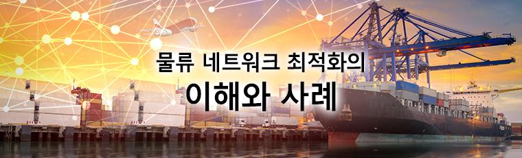 물류 네트워크 최적화의 이해와 사례