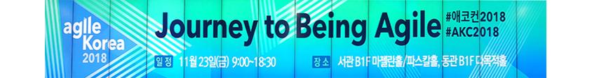 Agile Korea Conference 2018 배너