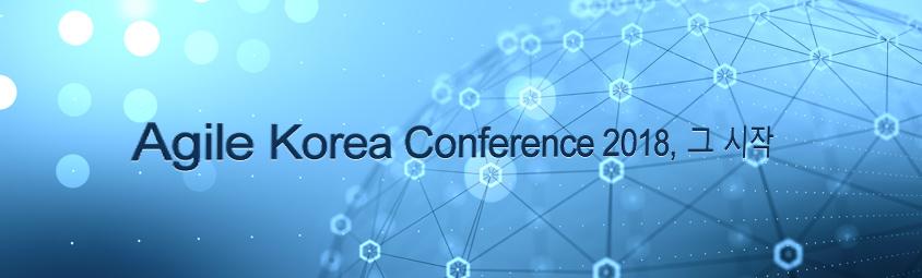 Agile Korea Conference 2018, 그 시작