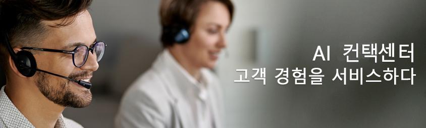 AI 컨택센터, 고객 경험을 서비스하다
