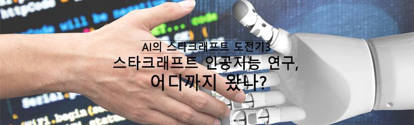 AI의 스타크래프트 도전기3-  스타크래프트 인공지능 연구, 어디까지 왔나?