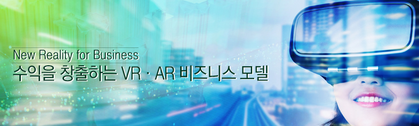 New Reality for Business - 수익을 창출하는 VR·AR 비즈니스 모델